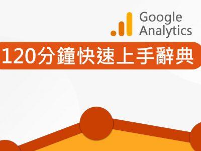 120分鐘 Google Analytics 快速上手辭典